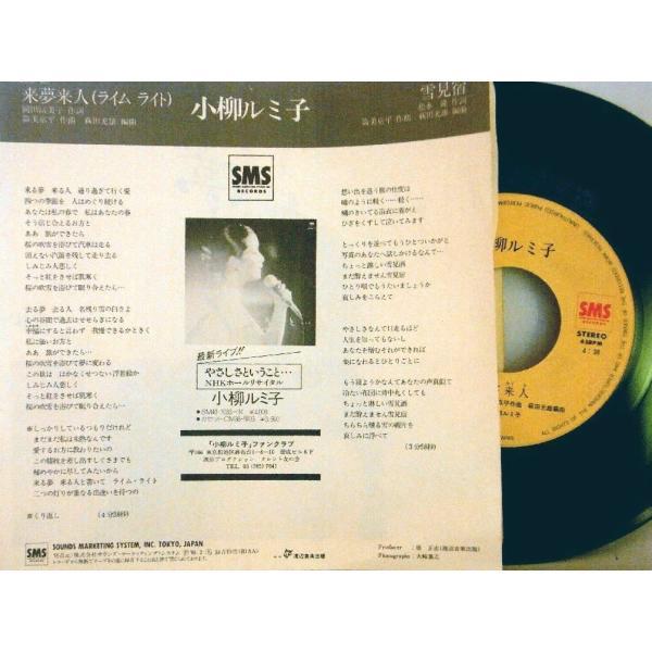 【検聴済:針飛びしない↑画像の安心レコード】【美盤!】1980年・小柳ルミ子「来夢来人(ライムライト)/雪見宿」【EP】