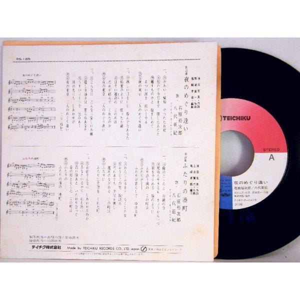 【EP】1979年・美盤・石原裕次郎・矢代亜紀「夜のめぐり逢い/ふたりの港町」【検:針飛無】