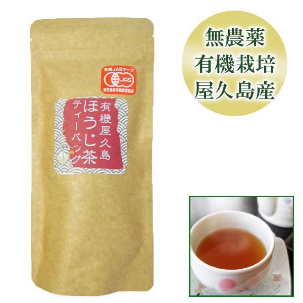 屋久島ほうじ茶(ティーバッグ)  / 無農薬 / 有機栽培 / 産地直送|yakushimashop