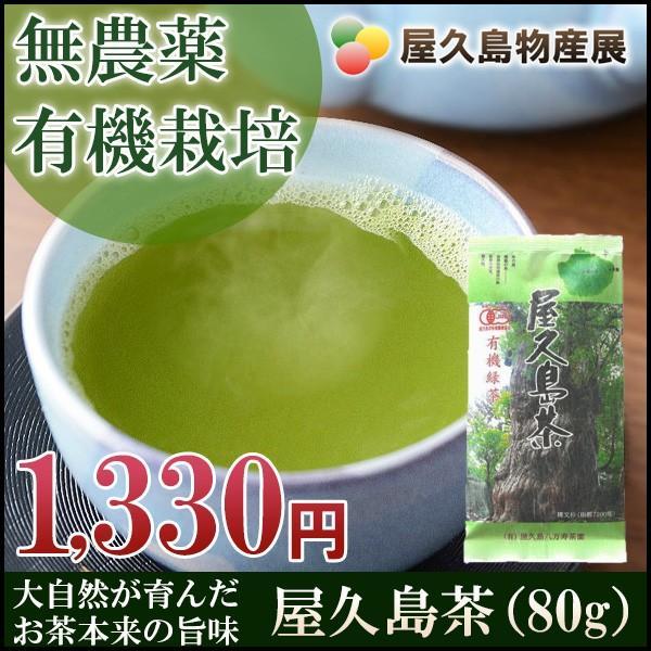 屋久島茶(80g)  無農薬 有機栽培 産地直送 JAS認定|yakushimashop