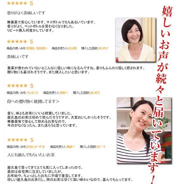 屋久島茶(80g)  無農薬 有機栽培 産地直送 JAS認定|yakushimashop|04