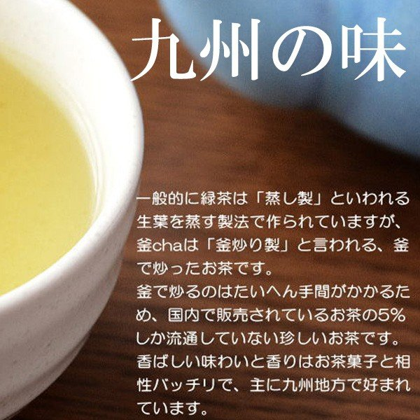 釜cha  2袋セット / 無農薬 / 有機栽培 / 産地直送|yakushimashop|04