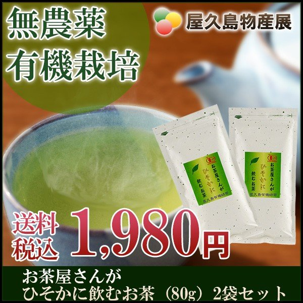 お茶屋さんがひそかに飲むお茶 2袋セット  / 無農薬 / 有機栽培 / 産地直送|yakushimashop