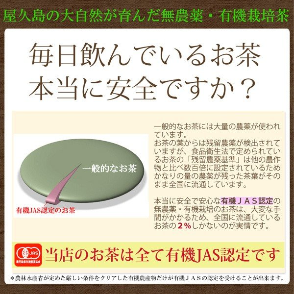 屋久島あら茶 4袋セット / 無農薬 / 有機栽培 / 産地直送|yakushimashop|03