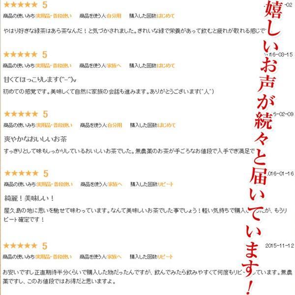屋久島あら茶 4袋セット / 無農薬 / 有機栽培 / 産地直送|yakushimashop|04