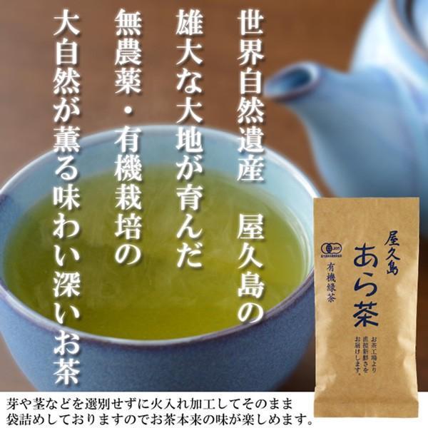 屋久島あら茶 4袋セット / 無農薬 / 有機栽培 / 産地直送|yakushimashop|05