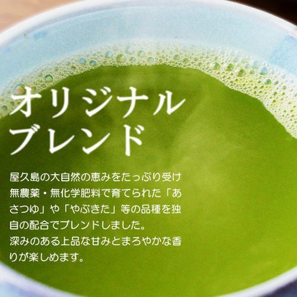 屋久島茶(ティーバッグ)  / 無農薬 / 有機栽培 / 産地直送|yakushimashop|05