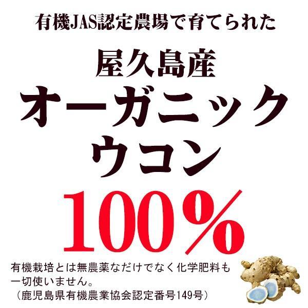 屋久島ウコン極(300粒) / 無農薬 / 有機栽培 / 産地直送|yakushimashop|02
