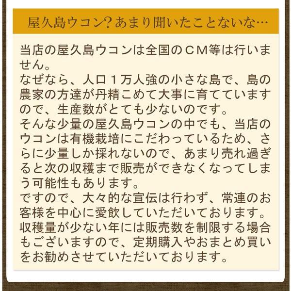 屋久島ウコン極(300粒) / 無農薬 / 有機栽培 / 産地直送|yakushimashop|14