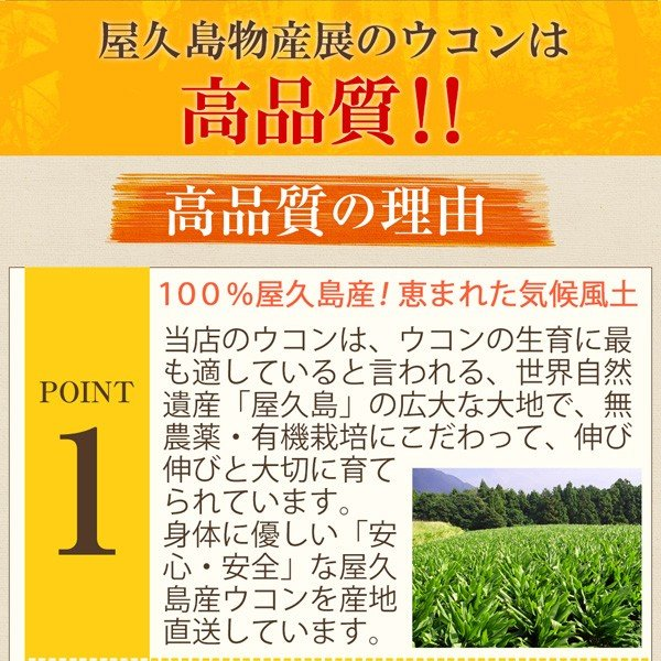 屋久島ウコン極(300粒) / 無農薬 / 有機栽培 / 産地直送|yakushimashop|15