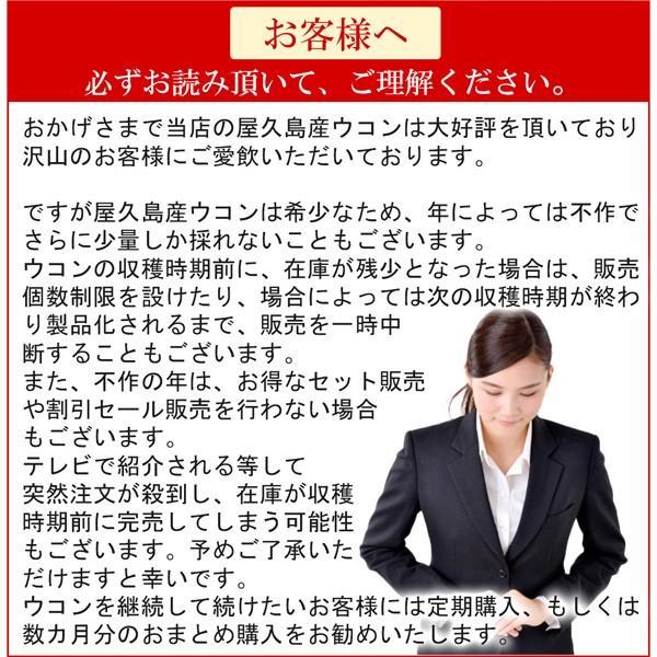 屋久島ウコン極(70粒)【お試し】|yakushimashop|18