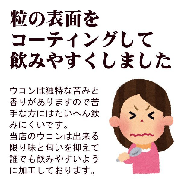 屋久島ウコン極(70粒)【お試し】|yakushimashop|03