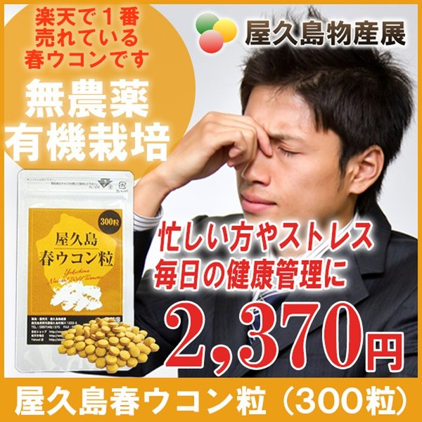 屋久島春ウコン粒(300粒) / 無農薬 / 有機栽培 / 産地直送|yakushimashop