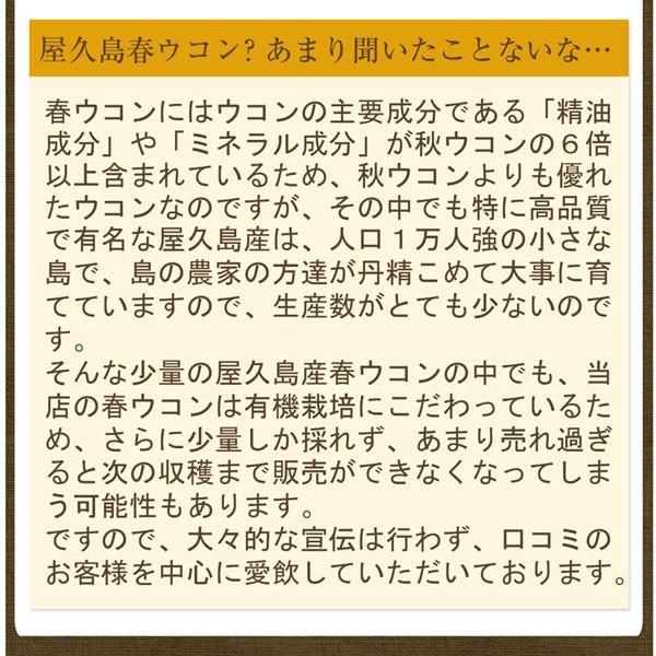屋久島春ウコン粒(300粒) / 無農薬 / 有機栽培 / 産地直送|yakushimashop|14