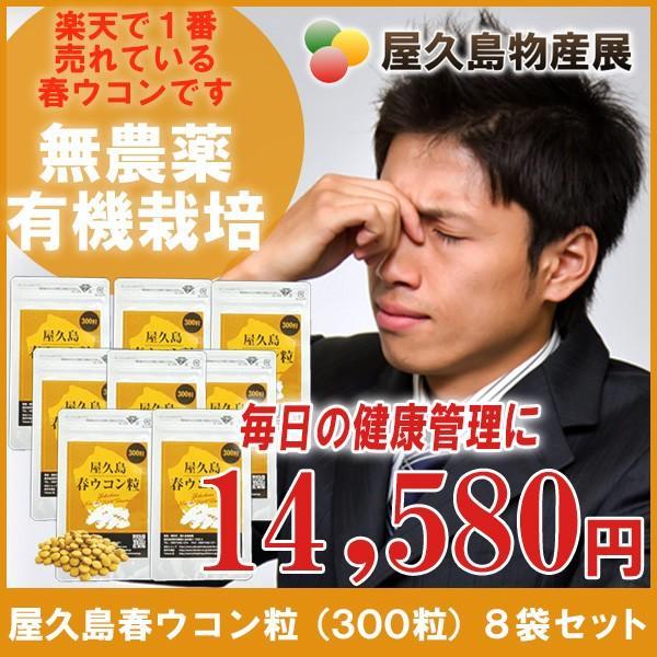 サプリ 屋久島春ウコン粒(300粒)8袋セット / 無農薬 / 有機栽培 / 産地直送 / サプリメント|yakushimashop