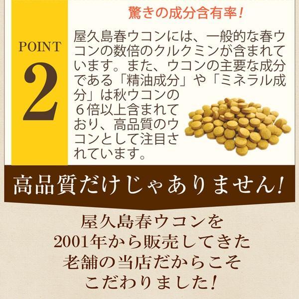 サプリ 屋久島春ウコン粒(300粒)8袋セット / 無農薬 / 有機栽培 / 産地直送 / サプリメント|yakushimashop|16