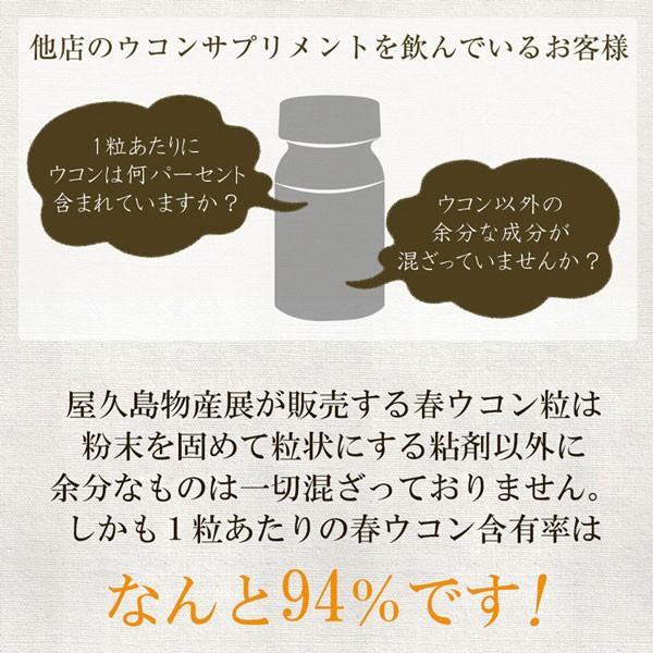 サプリ 屋久島春ウコン粒(300粒)8袋セット / 無農薬 / 有機栽培 / 産地直送 / サプリメント|yakushimashop|18