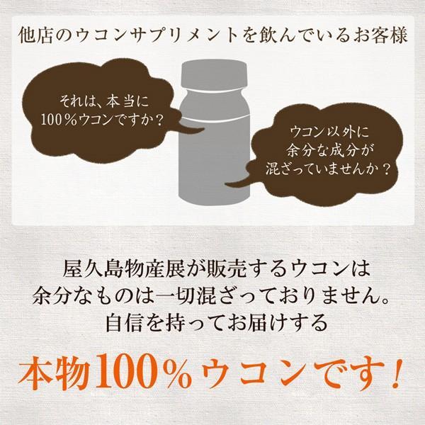 サプリ 屋久島春ウコン粉末(100g)7袋セット / 無農薬 / 有機栽培 / 産地直送 / サプリメント yakushimashop 16
