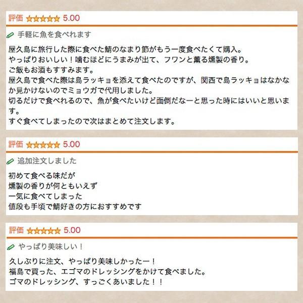 鯖 なまり節 屋久島名産ごまさばぶし1本入 6パックセット|yakushimashop|05