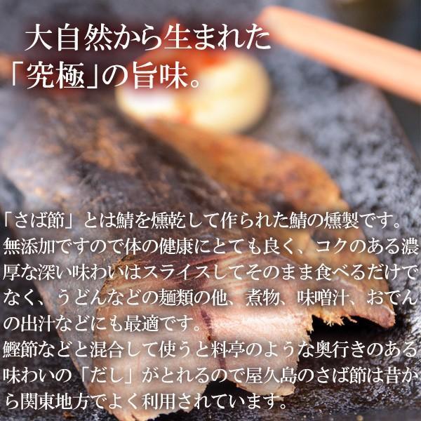 鯖 なまり節 屋久島名産ごまさばぶし1本入 6パックセット|yakushimashop|07