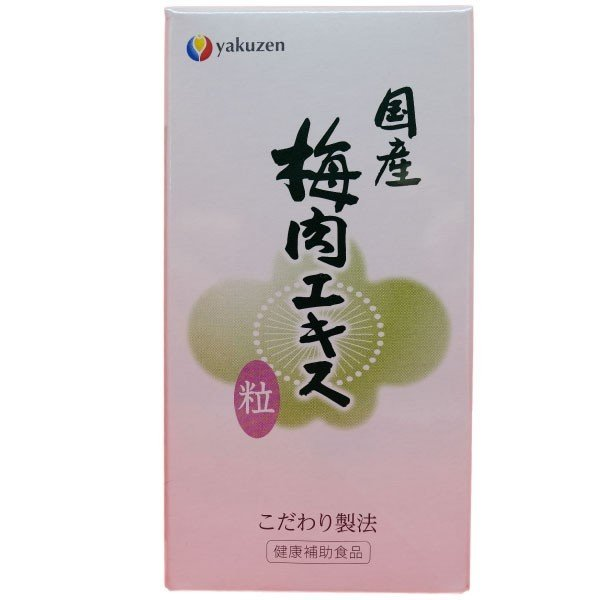 国産 梅肉エキス粒(約600粒・120g) yakuzen 02