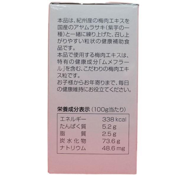 国産 梅肉エキス粒(約600粒・120g) yakuzen 04