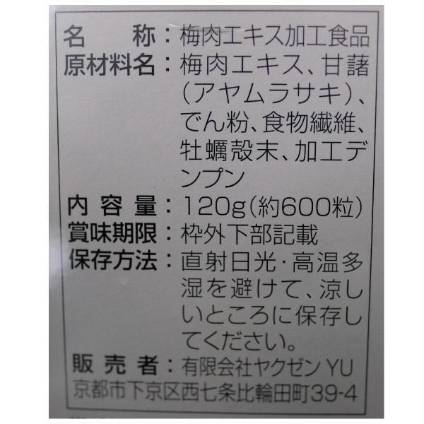 国産 梅肉エキス粒(約600粒・120g) yakuzen 05