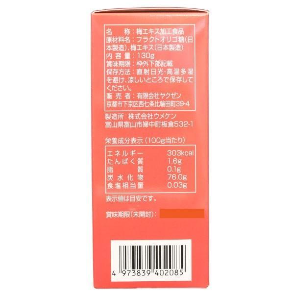 美味しい梅エキス・オリゴ糖入り(130g)|yakuzen|03