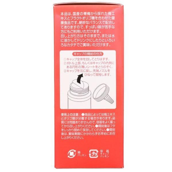 美味しい梅エキス・オリゴ糖入り(130g)|yakuzen|04