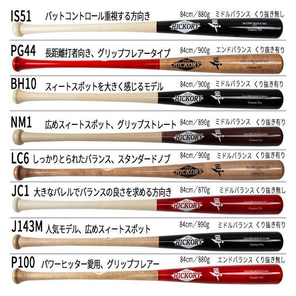 野球バット硬式木製BFJマーク入りハードロックメイプルオールドヒッコリーカスタムプロシリーズ