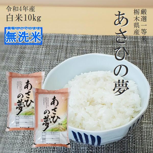 米 10kg 5kg×2 送料無料 あさひの夢 無洗米 令和2年産 栃木県 白米 一等米 14時までのご注文で当日出荷