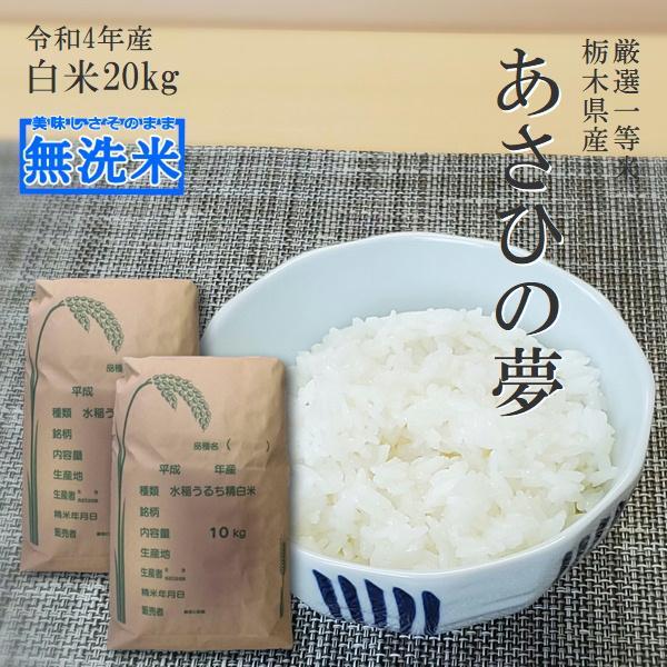 米 20kg 10kg×2 送料無料 あさひの夢 無洗米 令和2年産 栃木県 白米 一等米 14時までのご注文で当日出荷