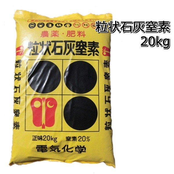 石灰窒素(粒)20kg 窒素20%