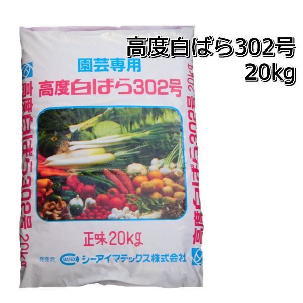 化成肥料 高度白ばら302号 20kg