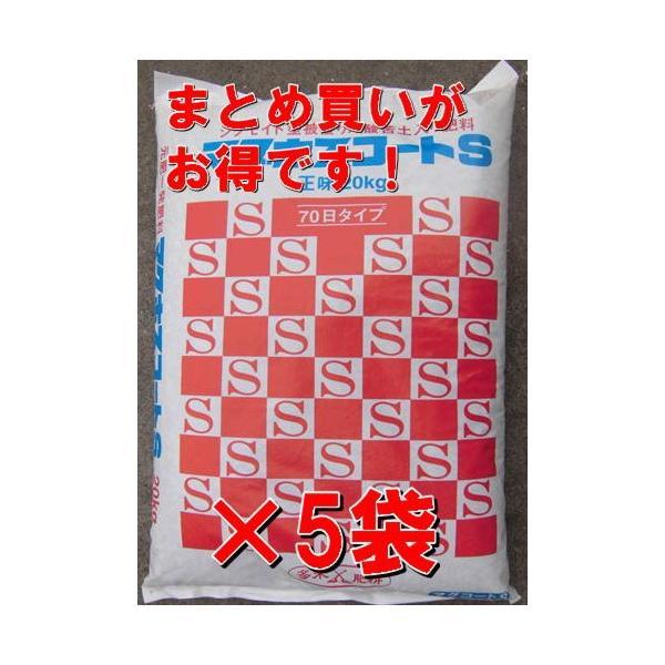 マグホスコートS20kg×5袋