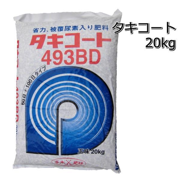 タキコート20kg
