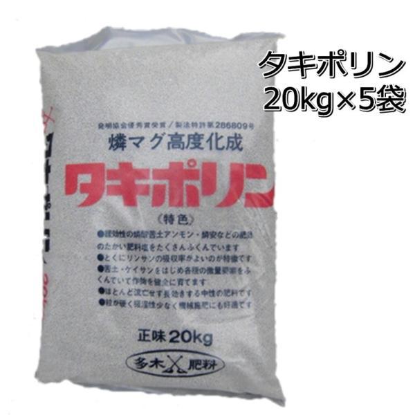 タキポリン 20kg×5袋 施肥田植機専用肥料 緩効性燐マグ高度化成 水稲肥料 元肥 追肥 穂肥 10-14-10-4 正味20kg