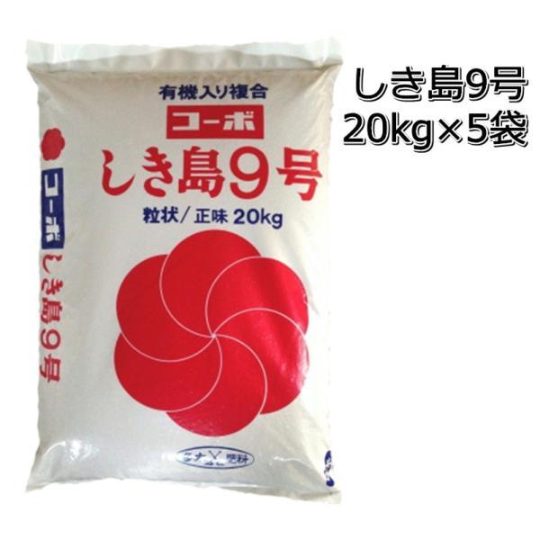 コーボしき島9号 20kg×5袋 水稲用肥料 水稲専用有機入り複合肥料 追肥 穂肥 食味向上 9-6-6 正味20kg