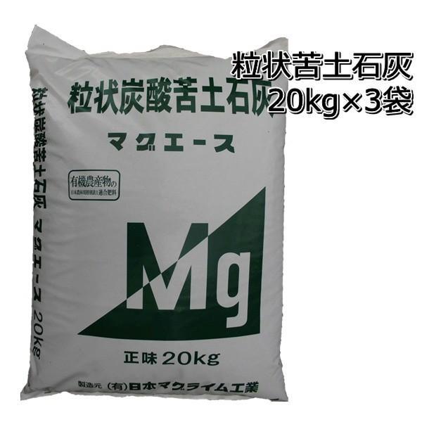 炭酸苦土石灰(粒)20kg×3袋 マグエース