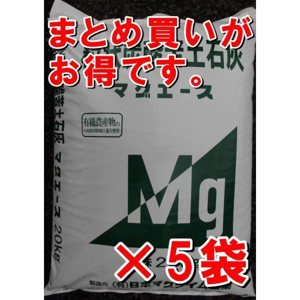 炭酸苦土石灰(粒)20kg×5袋 マグエース