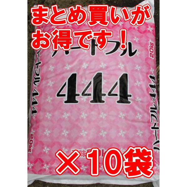 高度肥料444 14-14-14 20kg×10袋
