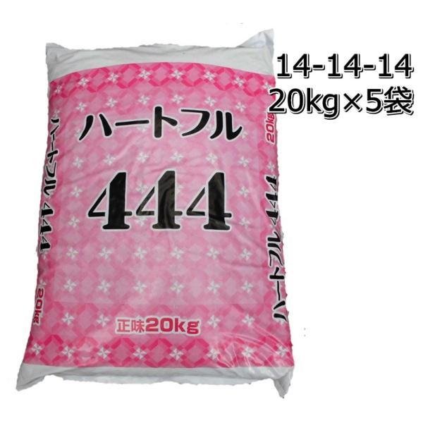高度肥料444 14-14-14 20kg×5袋