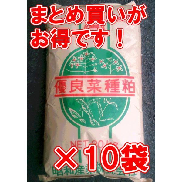 油粕20kg(菜種油粕)20kg×10袋