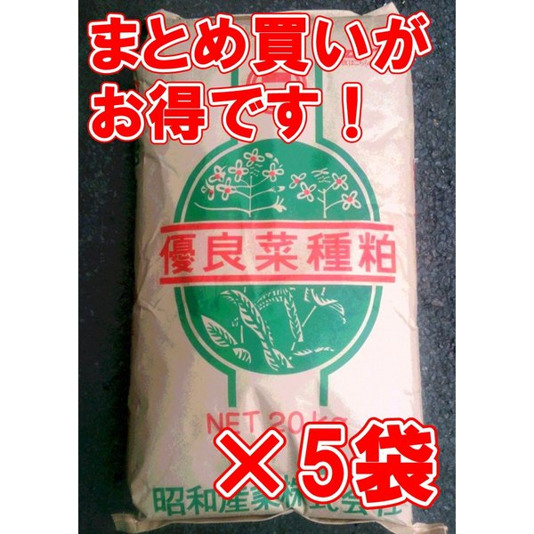 油粕20kg(菜種油粕)20kg×5袋