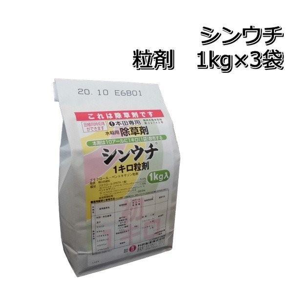 水稲除草剤 シンウチ粒剤1kg×3袋