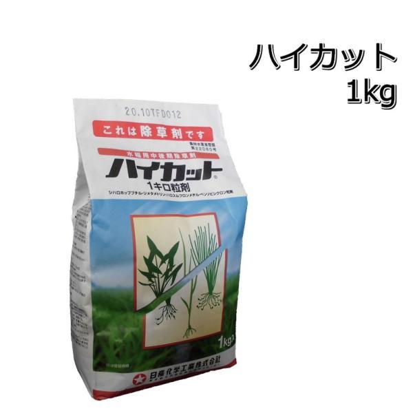 水稲除草剤 ハイカット粒剤1kg