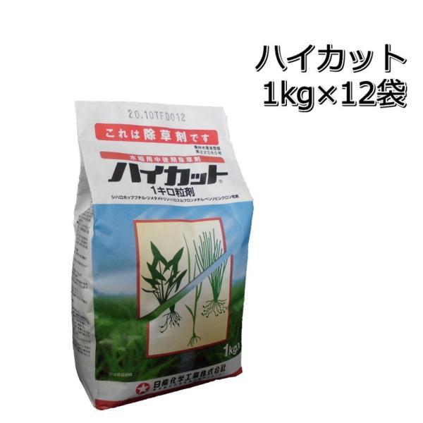 水稲除草剤 ハイカット粒剤1kg×12袋 (1箱)