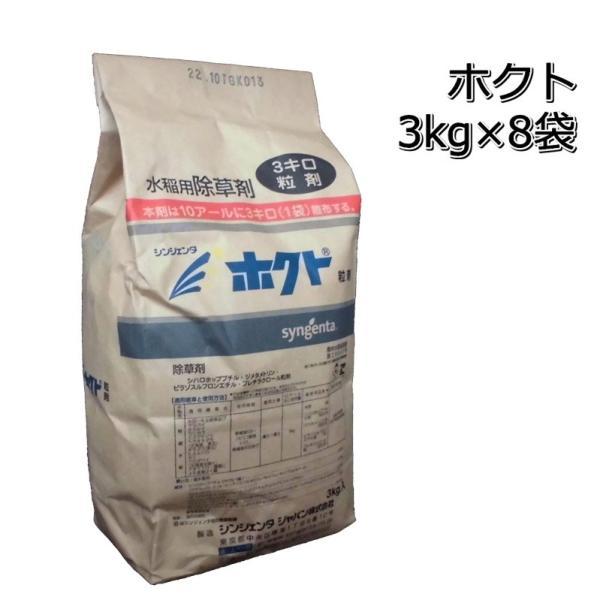 水稲除草剤 ホクト粒剤3kg×8袋(1箱)