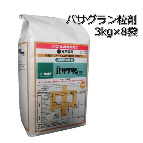 水稲除草剤 バサグラン粒剤3kg×8袋(1箱)