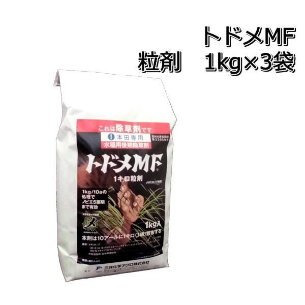 水稲除草剤 トドメMF 粒剤 1kg×3袋